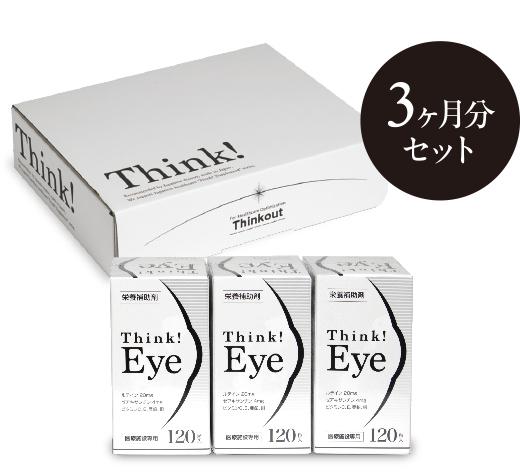Think! Eye【3ヶ月分セット】