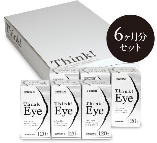 Think! Eye【6ヶ月分セット】