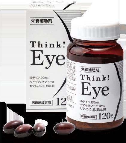 加齢黄斑変性用サプリメント Think! Eye®